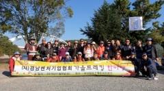 2019 협회 회원사 가을트레킹행사 개최... 관련이미지